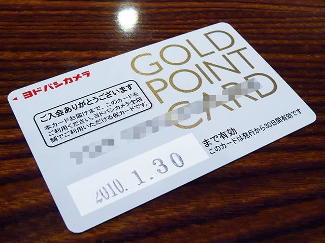 クレジット カード ヨドバシ